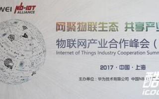关注绿色出行,物联网产业生态大会上海站成功举办