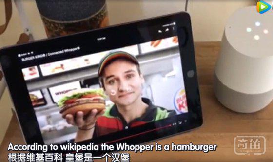 美国汉堡广告,竟爆智能家居漏洞