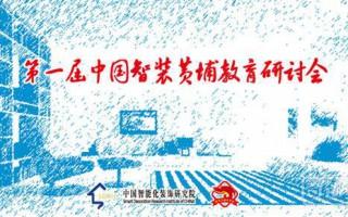 智装教育落地,第一届中国智装黄埔教育研讨会成功举办