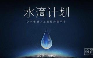 小米开放水滴平台:米家智能设备可接入小米电视