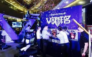VR电竞+商业渠道 玖的携多方打造VR电竞大赛