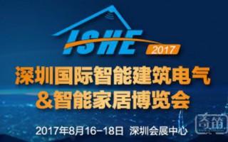 ISHE 2017展讯:全产业链布局未来智能生活