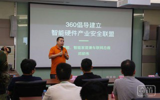 360 倡导建立智能硬件产业安全联盟
