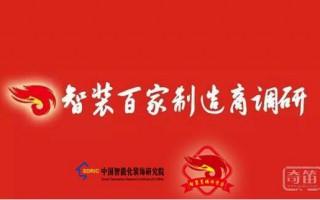 经风雨,见彩虹,中国智装研究院启动《智装百家制造商调研》
