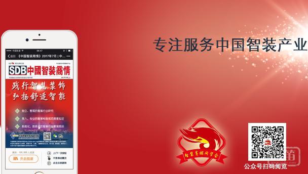 智装人自己的读物,中国智装商情电子刊物正式上线
