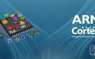 增强版ARM DesignStart:通向定制化SoC的最快、最低风险之路