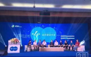 第五届中国互联网与智能家居诚信建设大会 暨中国家居业智慧生态构建创新论坛 即将开幕