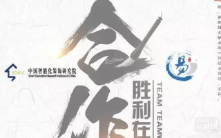 中国智装研究院与易配者软装学院战略合作,开启软装与智装跨界融合新局面