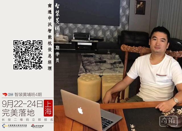 智装黄埔4期前专访老同学南通中沃智能杭俊总经理