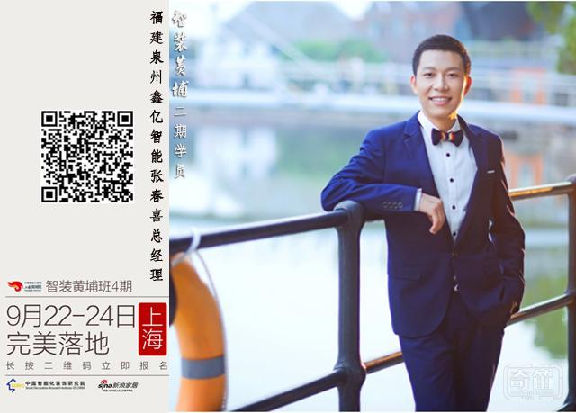 智装黄埔4期前专访老同学福建泉州鑫亿智能科技有限公司张春喜总经理