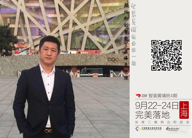 智装黄埔4期前专访老同学郑州和创智能王彦峰总经理