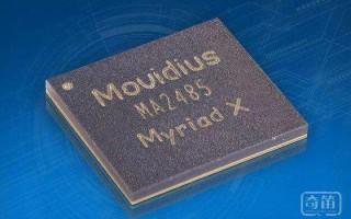 英特尔推出新Movidius视觉运算芯片,主打AI功能