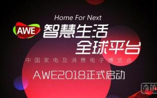 智慧生活,全球平台 AWE 2018正式启动