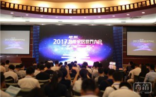 2017第四届智能家居世界大会:跨界整合给行业带来哪些新思考?