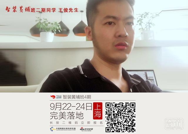 智装黄埔4期前专访老同学《Smart4.0智能家居新革命》作者王俊