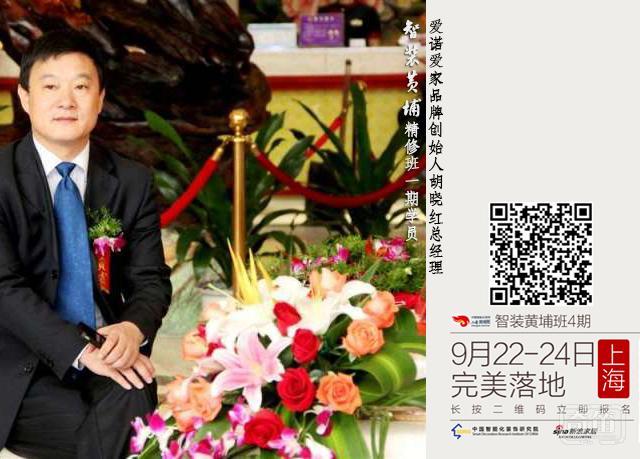 智装黄埔4期前专访老同学爱诺爱家品牌创始人胡晓红总经理