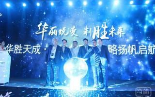 华胜天成收购泰凌微电子,力推物联网五领域应用场景落地