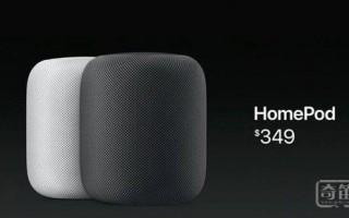 迟到三年才出现 苹果HomePod能抓住智能家居的浪潮吗