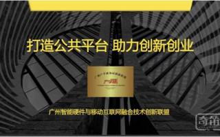 """广州""""打造公共平台,助力创新创业""""论坛活动圆满落幕"""