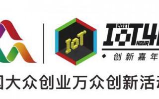 双创周系列活动 9.19-9.20众创5号空间首届IoT创新嘉年华