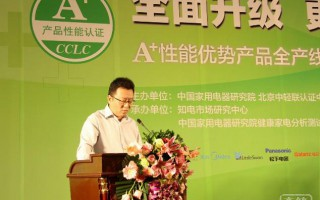 寻找中国高端家电产品,中国家用电器研究院发布A+优势性能产品名单