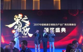 聚建未来,2017中国暖通空调制冷厂商发展峰会在常开幕