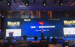 暖通智能化机遇与挑战并存,智装研究院受邀参与2017中国暖通空调制冷产业厂商发展峰会