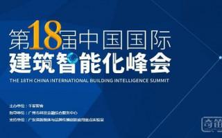 更智慧的建筑,更智慧的生活——2017第十八届中国国际建筑智能化峰会启动!
