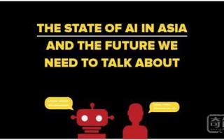 简评亚洲人工智能发展现状:机遇与挑战并存