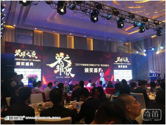 2017中国暖通空调制冷厂商发展峰会在常开幕