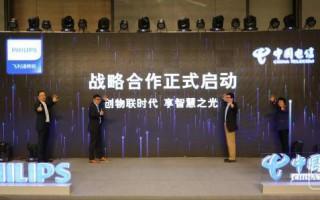 飞利浦照明与中国电信北京公司达成战略合作,加速推进智慧城市建设