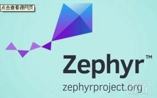 Zephyr操作系统推出1.10版本,构建系统从Kbuild切换到CMake
