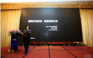 智享生态•赋能生活分论坛值2017全球物联网峰会期间成功举办