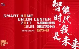 倒计时9天 | 华强智能家居国际交易中心开业典礼邀您共同见证!