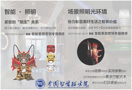 中国智装研究院携手智装黄埔教育机构开启智能家居人才培训新天地