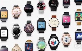谷歌宣布哪些 Android Wear 手表将获得 Oreo 更新