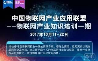 联盟积极促进物联网行业应用发展 ——中国物联网产业应用联盟2017年8-11月工作简报