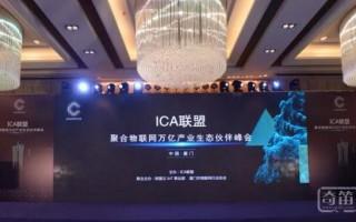 携手伙伴、聚合众力,ICA联盟物联网万亿产业生态伙伴聚合峰会首站圆满告捷!