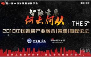 联合主办 | 第五届中国智装产业融合(黄埔)高峰论坛扬帆启航