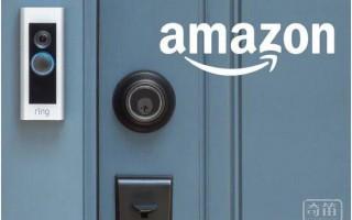 亚马逊10亿美元收购智能门铃生产商Ring,并未因Amazon Key安全漏洞而却步