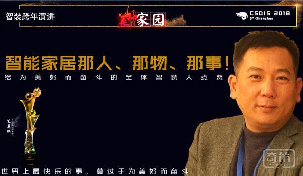 第五届中国智装产业融合(黄埔)高峰论坛扬帆启航 智装黄埔教育