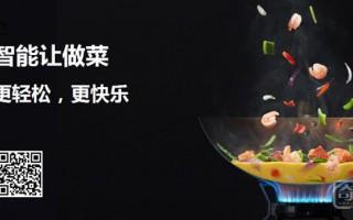 AWE上海2018 揭示厨电3大趋势