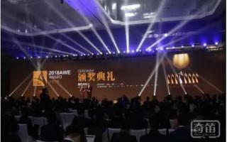 AWE艾普兰奖揭晓 8款精品问鼎家电业至高荣誉