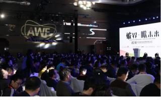 """中国家电行业吹响""""破界创新""""集结号-------2018中国家电发展高峰论坛圆满召开"""