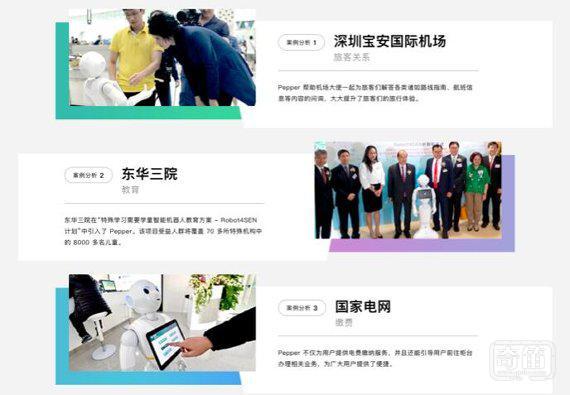 海尔将把软银 Pepper 机器人引入中国,作为智能家居中枢