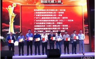荣耀智装|2018中国智装实践精英芙蕖奖揭晓
