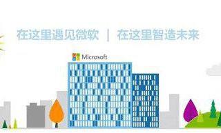 微软投资 50 亿美元布局物联网和智能边缘计算
