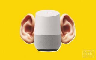 智能音箱是窃听者?亚马逊、谷歌、苹果这些做法……
