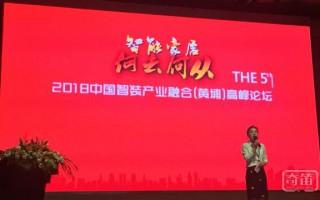 2018第五届中国智装产融(黄埔)高峰论坛暨智装黄埔公开课圆满举办