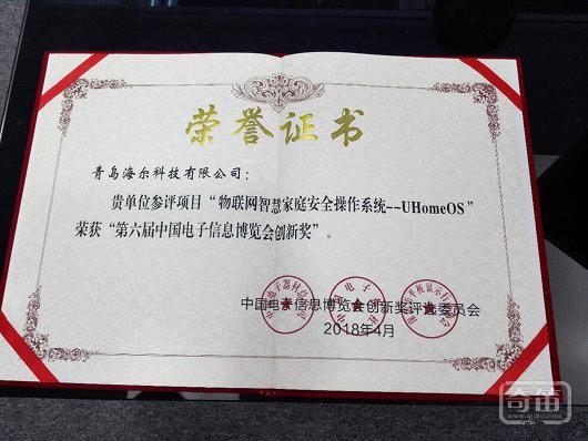 海尔物联网操作系统UHomeOS蝉联CITE 2018大奖
